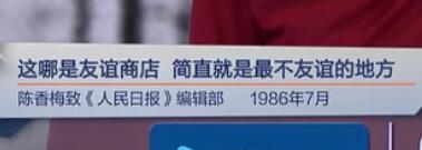 这哪是友谊商店,简直就是最不友谊的地方(陈香梅致人民日报编辑部 1986年7月)见字如面