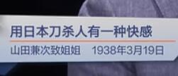 用日本刀杀人有一种快感(山田兼次致姐姐 1938年3月19日)见字如面