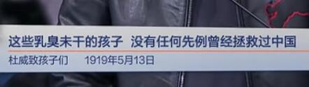 这些乳臭未干的孩子,没有任何先例曾经拯救过中国(杜威致孩子们 1919年5月13日)见字如面